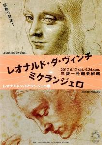 レオナルド×ミケランジェロ展-1