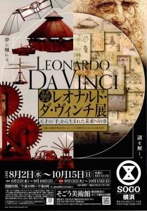 レオナルド・ダ・ヴィンチ展-2
