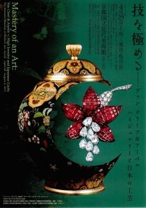 ヴァンクリーフ&アペール ハイジュエリーと日本の工芸_ページ_1