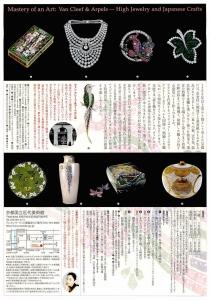 ヴァンクリーフ&アペール ハイジュエリーと日本の工芸_ページ_2