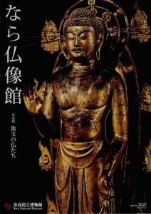 なら仏像館2017_ページ_1