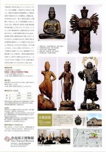 なら仏像館2017_ページ_2