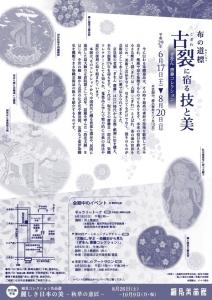 ぎをん 齋藤コレクション 布の道標 古裂に宿る技と美-2