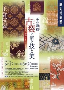 ぎをん 齋藤コレクション 布の道標 古裂に宿る技と美-1