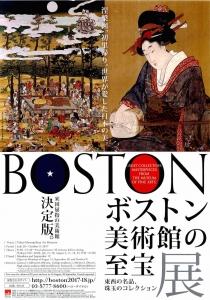ボストン美術館の至宝展 決定版-2