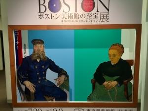 ボストン美術館の至宝展 決定版-5
