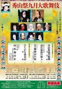 秀山祭九月大歌舞伎2017-5