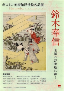 鈴木春信 ボストン美術館浮世絵名品展 巡回版-1