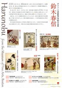 鈴木春信 ボストン美術館浮世絵名品展 巡回版-2