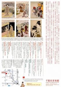 鈴木春信 ボストン美術館浮世絵名品展 千葉市美版-2