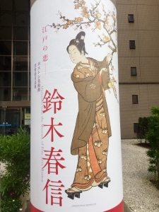 木春信 ボストン美術館浮世絵名品展 千葉市美-5