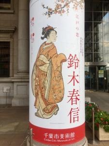 木春信 ボストン美術館浮世絵名品展 千葉市美-4
