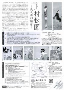 村松園 美人画の清華-2