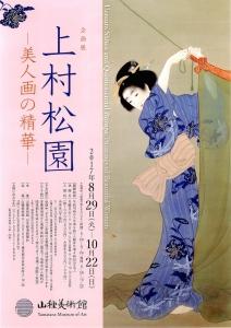 村松園 美人画の清華-1