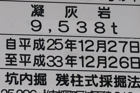 福光石26