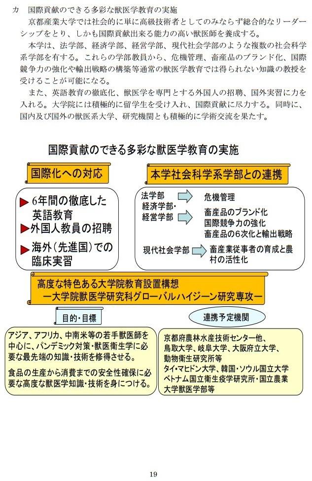20161017「京都産業大学 獣医学部設置構想について」国家戦略特区ワーキンググループ提案に関するヒアリング (19)