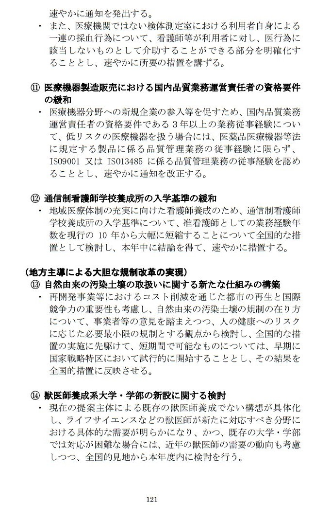 20150630「平成27年6月30日 日本再興戦略改訂2015 -未来への投資・生産性革命-」石破4要件121頁 (11)