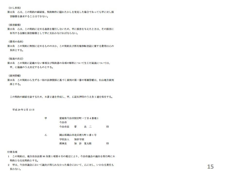 解除条件付土地無償譲渡契約書 (2)