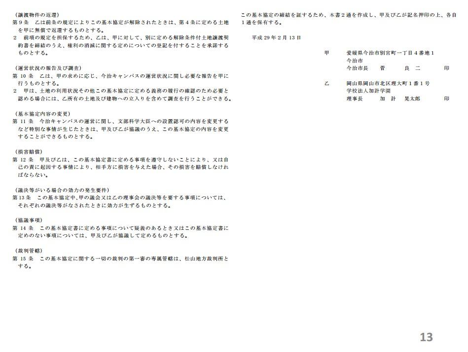 岡山理科大学今治キャンパスに関する基本協定書 (2)