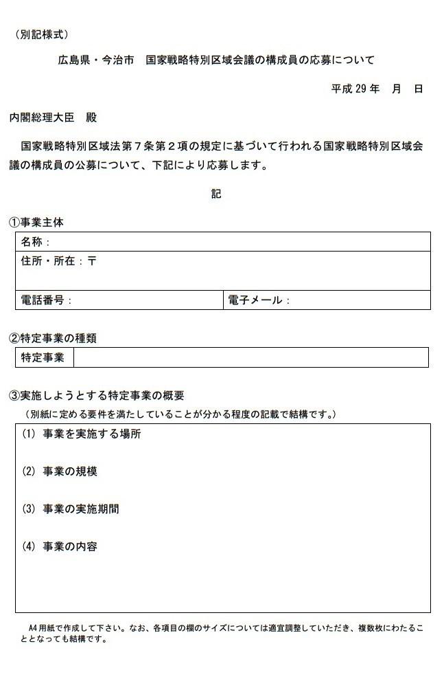 20170104別紙様式 応募用紙