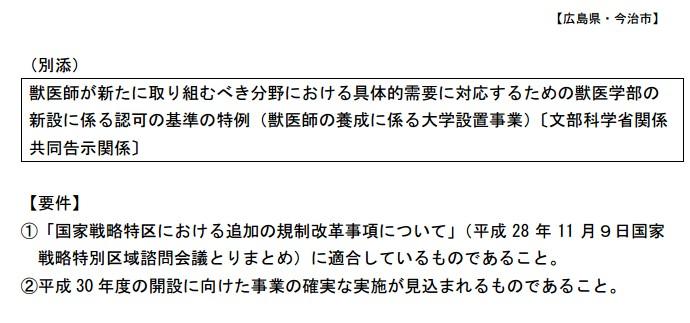 20170104(別紙)特定事業の種類及び要件 (2)