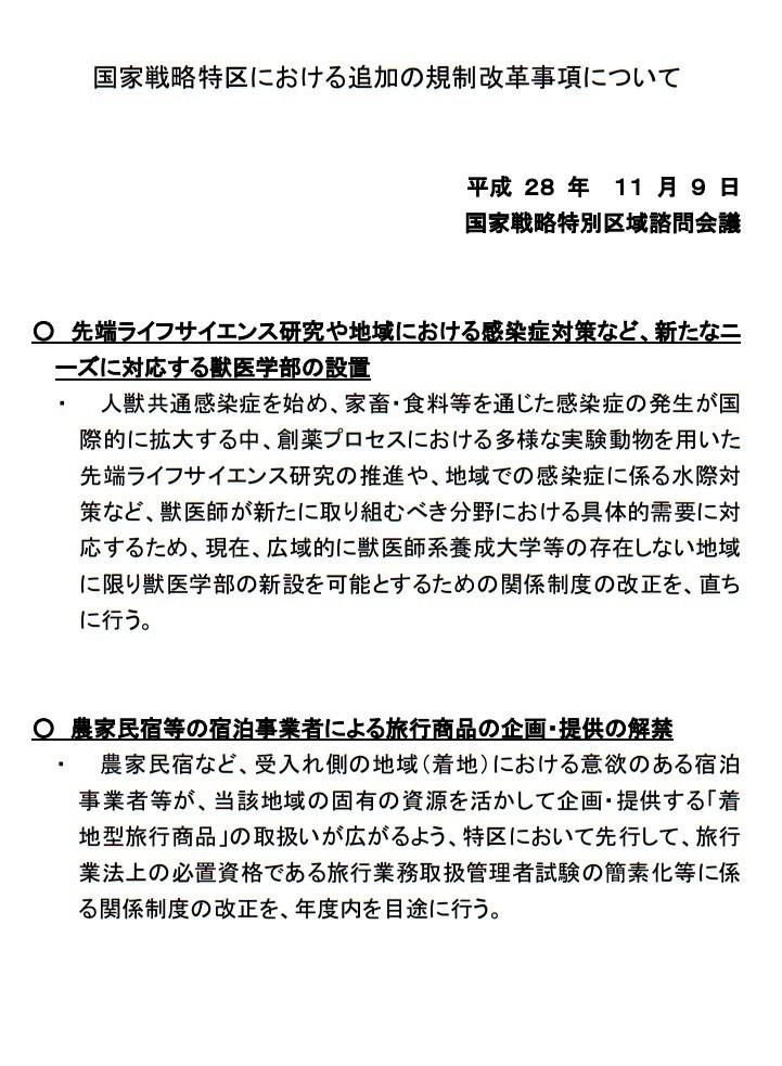 20161109 平成28年11月9日 国家戦略特区における追加の規制改革事項について
