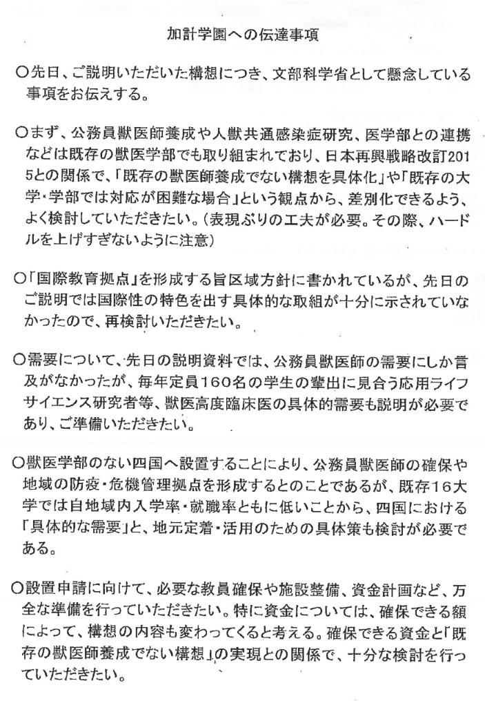 20161108文科省から加計学園へのメール (2)