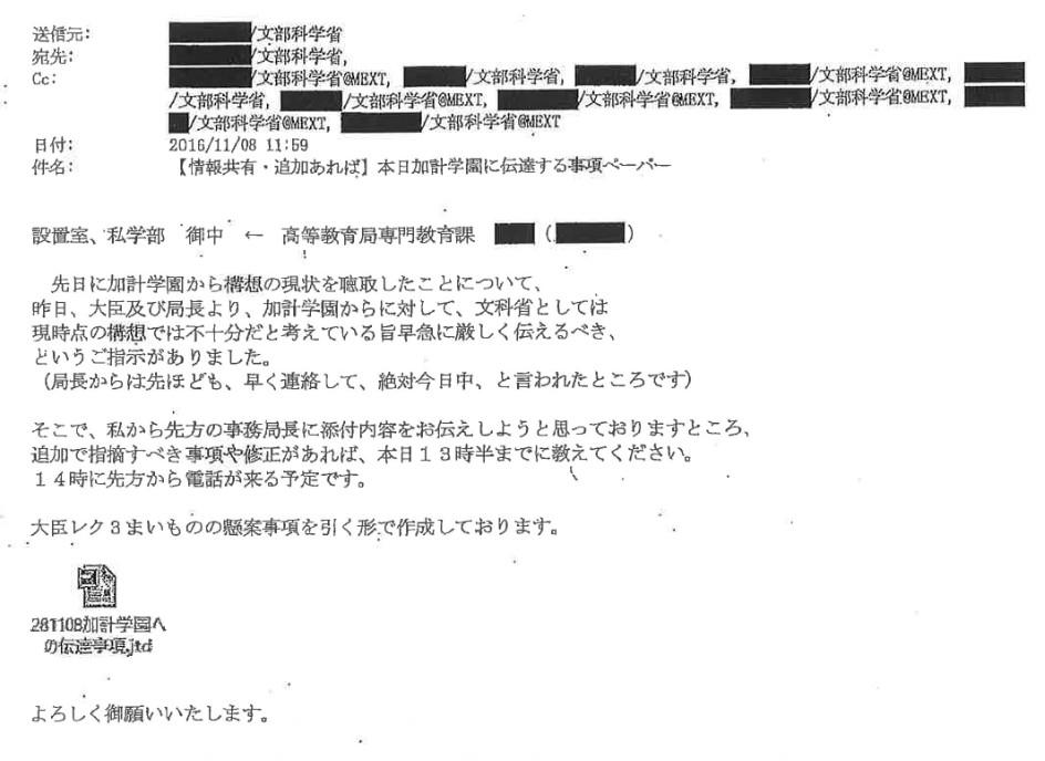 20161108文科省から加計学園へのメール (1)