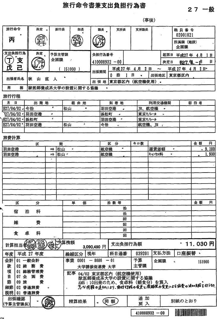 20150402今治市職員 (8)