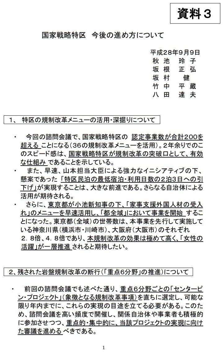 20160909第23回 国家戦略特別区域諮問会議 資料3 国家戦略特区 今後の進め方について(有識者議員提出資料) (1)