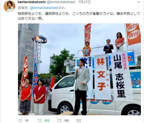 山尾民進民主横浜市長選