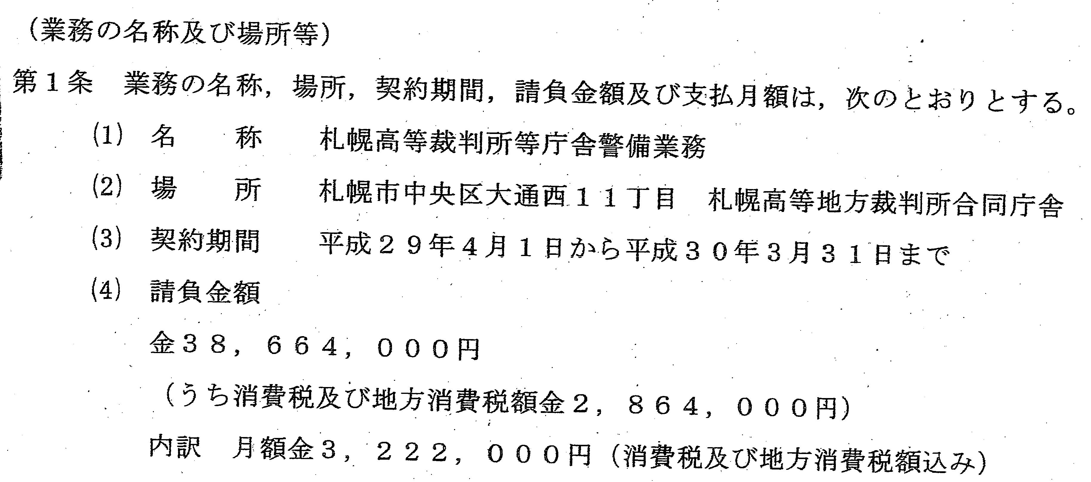 所持品契約書札幌地裁、高裁