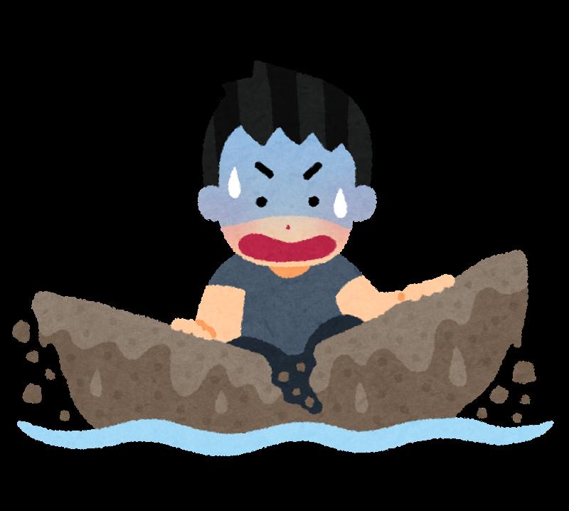 泥船ドロ舟