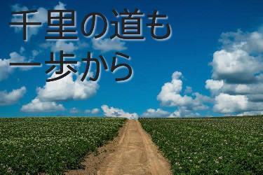 2017-08-18 ※ぶらり一人旅2-1