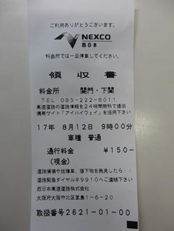 2017-08-20 ※ぶらり一人旅4-1