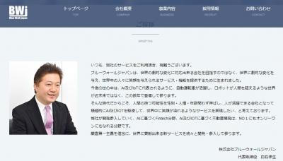 株式会社ブルーウォールジャパン 白石伸生 詐欺