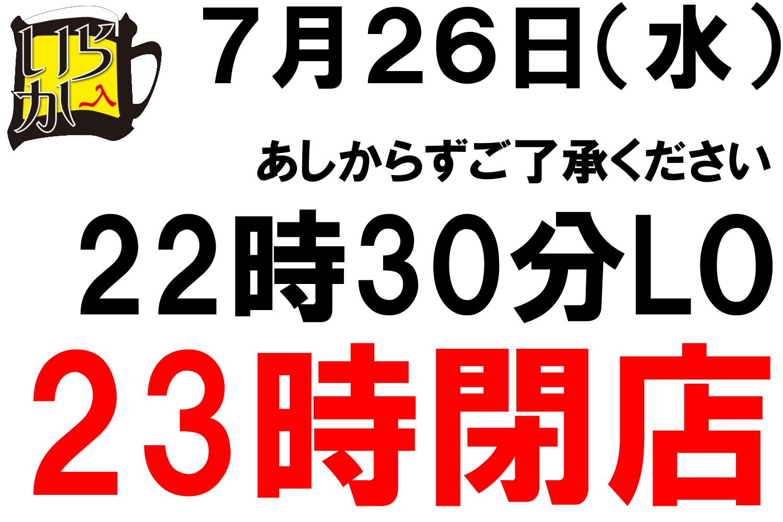 20170726閉店