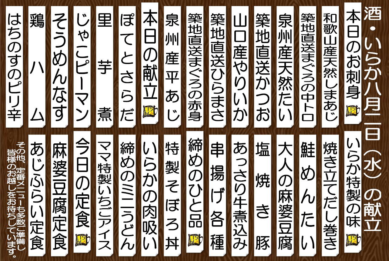 20170802.jpg