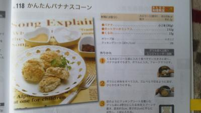 スコーンレシピ