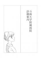 kotoko-natufuku-copy1.jpg