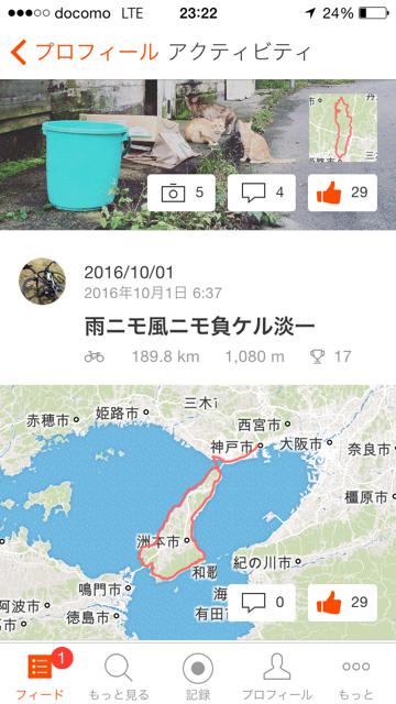 161002砥峰45.JPG