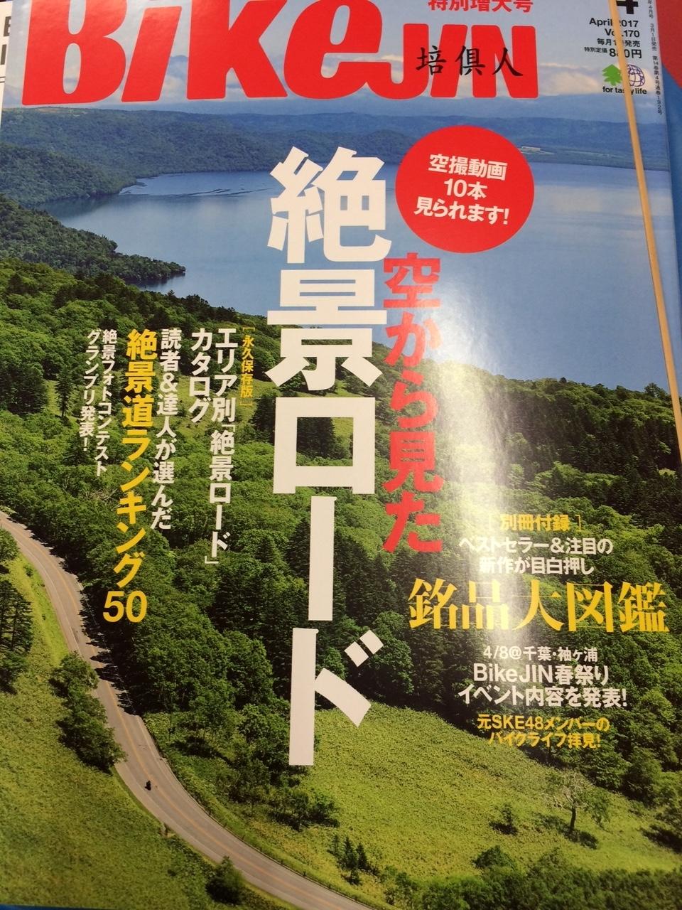 170310淡路島01.JPG