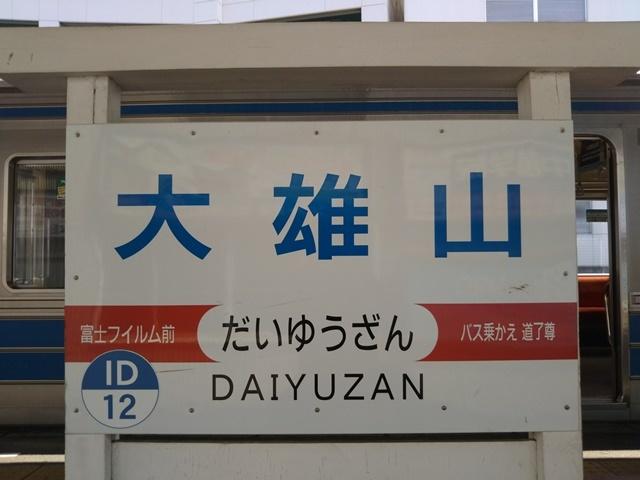 大雄山11