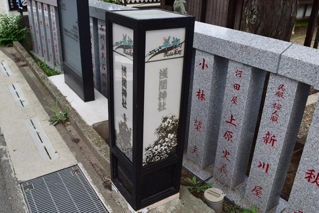 浅間神社7