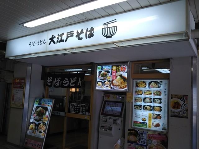 大江戸そば1