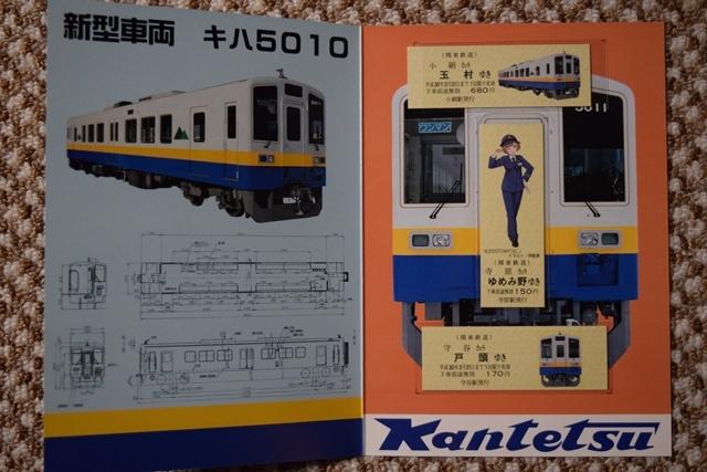 キハ5010×寺原ゆめみ3