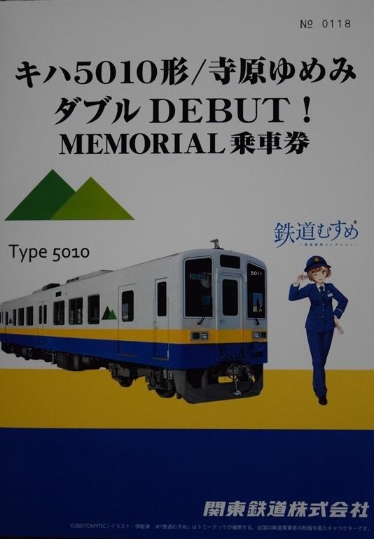 キハ5010×寺原ゆめみ1