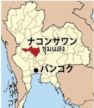 ナコンサワン県