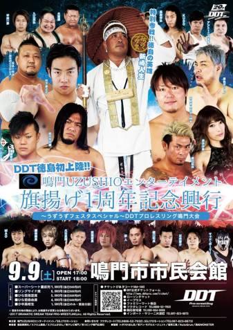 DDT プロレス