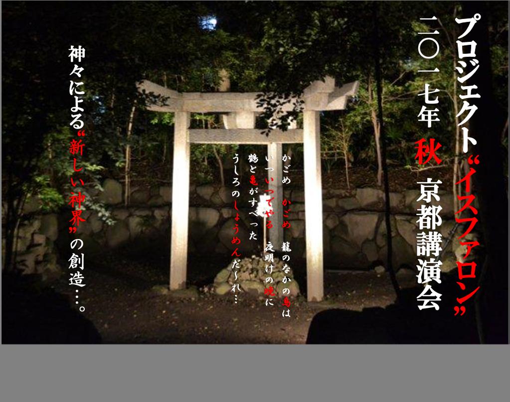 京都講演会ポスター